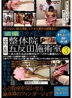 整体院 五反田施術室 3 ダウンロード