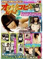(1bksp00229)[BKSP-229] 街角素人お嬢さんの恥じらい オッパイをコピーして見〜せて!3 ダウンロード