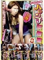 「ウブな女子店員にドッキリ企画 ハレンチ試着室 8」のパッケージ画像