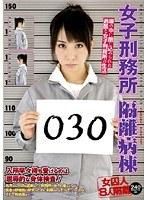 女子刑務所 隔離病棟 ダウンロード