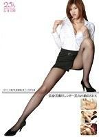 「長身美脚スレンダー美人の絶品SEX」のパッケージ画像
