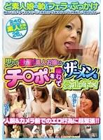 「思わず赤面!素人お嬢さんチ○ポを味わってザーメンを受け止めて下さい!」のパッケージ画像
