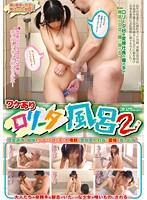ワケあり ロ●ータ風呂 2