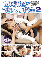 歯科麻酔で性玩具にされた女子校生 2