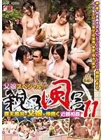 親子風呂 11 - アダルトビデオ動画 - DMM.R18