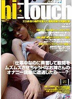 (1chht00001)[CHHT-001] hi touch vol.1 ダウンロード