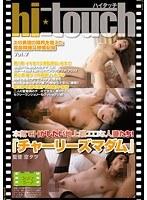 hi touch vol.7 ダウンロード