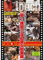 (1chht00010)[CHHT-010] hi touch 『優しく誘惑する淫乱美女総集編』 ダウンロード