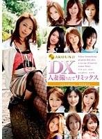 「DX 人妻撮りたてリミックス」のパッケージ画像