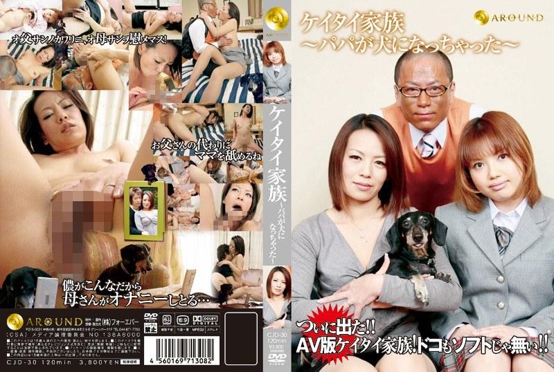 人妻のオナニー無料熟女動画像。ケイタイ家族 ~パパが犬になっちゃった~