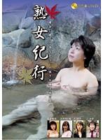 (1cjd00034)[CJD-034] 熟女紀行 ダウンロード