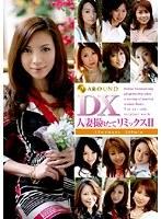 DX 人妻撮りたてリミックス2 ダウンロード