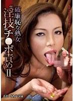 '淫技'チ●ポ責め 破廉恥な熟女 2 ダウンロード