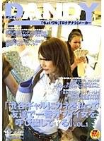 「渋谷ギャルにカネを払って友達で一番カワイイ女を呼び出してヤる」