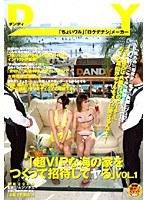 (1dandy00010)[DANDY-010] 「超VIPな海の家をつくって招待してヤる」 ダウンロード