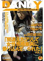 (1dandy013)[DANDY-013] 「間違えたフリして女性専用車両に乗り込んでヤられた」 VOL.2 ダウンロード