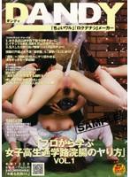 (1dandy00044)[DANDY-044] 「プロから学ぶ女子校生通学路浣腸のヤり方」 ダウンロード