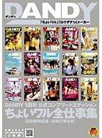(1dandy00051)[DANDY-051] DANDY1周年 公式コンプリートエディション ちょいワル全仕事集 2006年8月〜2007年5月 ダウンロード