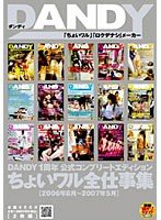 DANDY1周年 公式コンプリートエディション ちょいワル全仕事集 2006年8月〜2007年5月 ダウンロード