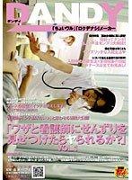 「ワザと看護師にせんずりを見せつけたらヤられるか?」 VOL.1 ダウンロード