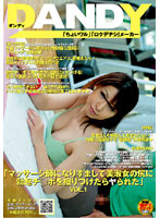 (1dandy075)[DANDY-075] 「マッサージ師になりすまして美淑女の尻に勃起チ○ポを擦りつけたらヤられた」 VOL.1 ダウンロード