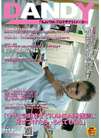 (1dandy078)[DANDY-078] 「ワザと勃起させてKANSAI看護師に見せつけたらヤられてもうた」 ダウンロード