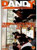 「生理前のムラムラ女子校生は校内で手コキするってホント?」VOL.1【dandy-087】