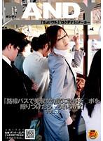 「路線バスで美淑女の尻に勃起チ○ポを擦りつけたらヤられるか?」 VOL.3 ダウンロード