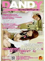 「仕事中の看護師に手コキ/フェラ/SEXを見せつけて発情させてヤる」 VOL.3 ダウンロード