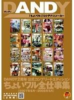 (1dandy101)[DANDY-101] DANDY2周年 公式コンプリートエディション ちょいワル全仕事集 2007年6月〜2008年5月 ダウンロード