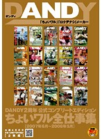 DANDY2周年 公式コンプリートエディション ちょいワル全仕事集 2007年6月〜2008年5月 ダウンロード