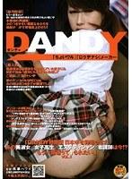「DANDY特別版 日本中を勃起させたあの美淑女/女子校生/エステティシャン/看護師は今!?もう一度逢ってヤられたい!」 ダウンロード