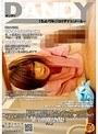 「世界で活躍する女シリーズ ワザと勃起させて看護師に見せつけたらヤられるか?INTERNATIONAL」 VOL.1