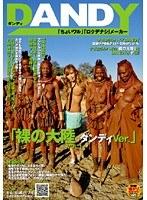「裸の大陸 ダンディVer.」VOL.1 ダウンロード
