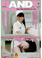 (1dandy00158)[DANDY-158] 「欲求不満の看護師が仕事中にしかけるパンチラで勃起したらヤられた」 VOL.1 ダウンロード