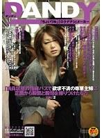 (1dandy00178)[DANDY-178] 「満員状態の路線バスで欲求不満の専業主婦に正面から股間と股間を擦りつけたら?」 VOL.2 ダウンロード