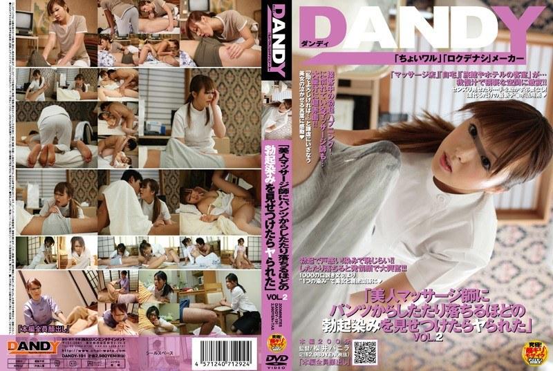 (1dandy00191)[DANDY-191] 「美人マッサージ師にパンツからしたたり落ちるほどの勃起染みを見せつけたらヤられた」 VOL.2 ダウンロード