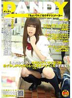 「「無防備パンチラを見られていたと気づき恥ずかしがりながらもっと見せつけてくる女子校生」 VOL.1」のパッケージ画像