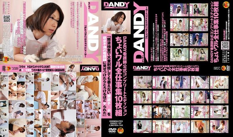 (無料えろムービー)DANDY看護師公式コンプリートエディション ちょいワル全仕事集