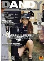 (1dandy00204)[DANDY-204] 「お堅い美人警備員が見せる最初で最後の隙を見逃すな!仕事中の無防備パンチラを見たら業務の一環のように淡々とヤられた」 VOL.1 ダウンロード