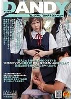 「挿入したら痛いほど締めつけてくる10代のキツマンは要注意!女子○学生通学バスに乗り込んで股間と股間を擦りつけたらヤれるか?」 VOL.1