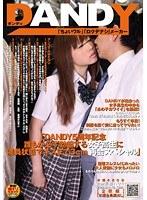 「「DANDY5周年記念 誰もが必ず勃起する女子校生に満員状態でキスまで3cm 再会スペシャル」」のパッケージ画像