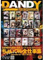 DANDY5周年公式コンプリートエディション ちょいワル全仕事集<2010年7月〜2011年6月>