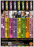 「DANDY CLASSICS COLLECTION」のパッケージ画像