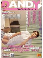 「「真面目な女ほどヤること凄い!清楚なフリして本当はスケベな肉食看護師に 睡眠薬で寝かされている間にヤられた」 VOL.1」のパッケージ画像