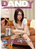 (1dandy00291)[DANDY-291] 「昼間から酒を飲んでいる欲求不満な専業主婦のホロ酔いパンチラを見て勃起したらねっとりヤられた」 VOL.1 ダウンロード
