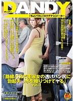 「路線バスで美淑女の透けパン尻に勃起チ○ポを擦りつけてヤる」 VOL.1 ダウンロード