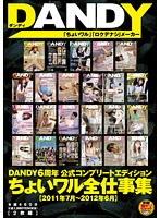 「DANDY6周年公式コンプリートエディション ちょいワル全仕事集 2011年7月~2012年6月」のパッケージ画像