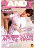 「「ワザと看護師にせんずりを見せつけたらヤられるか?」 VOL.6」のパッケージ画像
