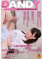 「「入院中の禁欲生活で暴発寸前の童貞チ○ポを見た看護師は手とり足とり優しく筆おろししてくれるか?」 VOL.1」のパッケージ画像